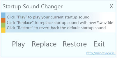 Startup Sound Changer for Windows 7